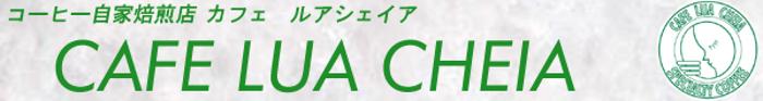 コーヒー豆 の 通販 ショップ 『 CAFE LUA CHEIA 』