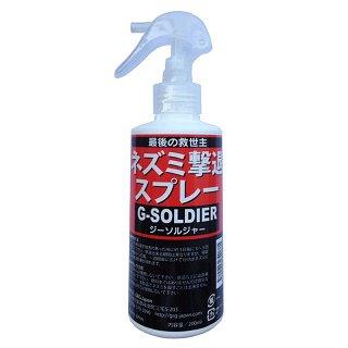ネズミ駆除撃退【最後の救世主】<br>G-SOLDIER200ml<br>スプレータイプ1本