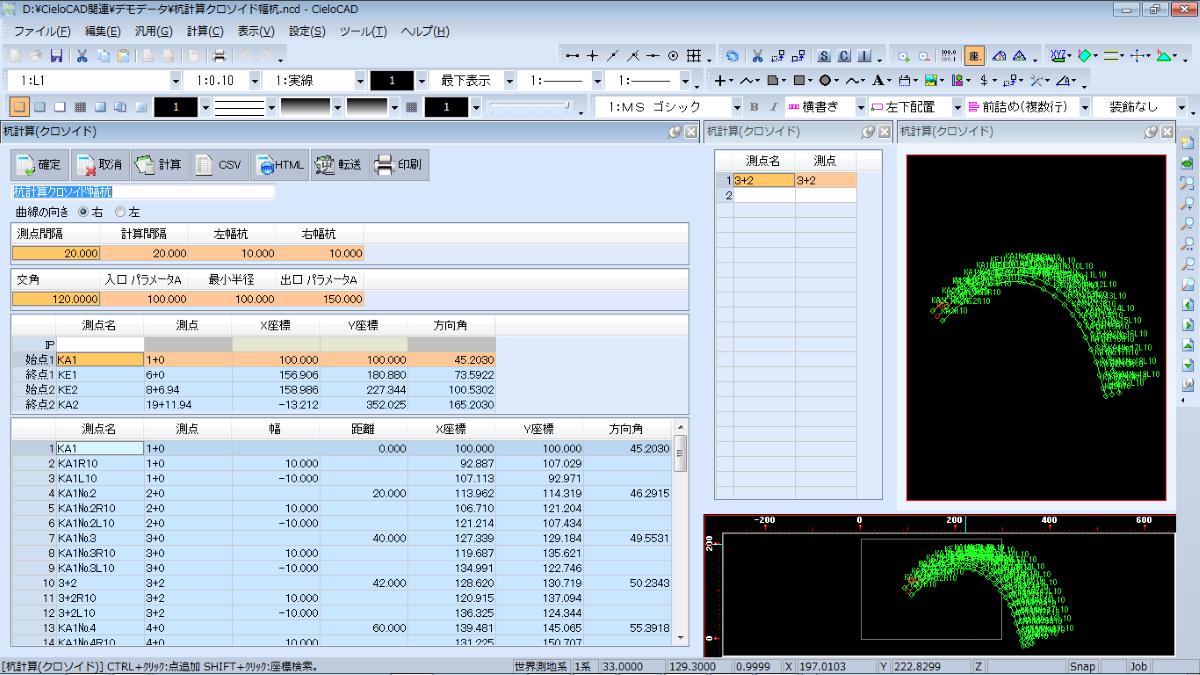 土木測量計算CADの決定版!計算特化バージョン CieloCAD LT2015