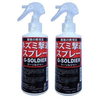 ネズミ駆除撃退【最後の救世主】<br>G-SOLDIER200ml<br>スプレータイプ2本set