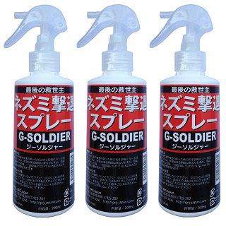 ネズミ駆除撃退【最後の救世主】<br>G-SOLDIER200ml<br>スプレータイプ3本set