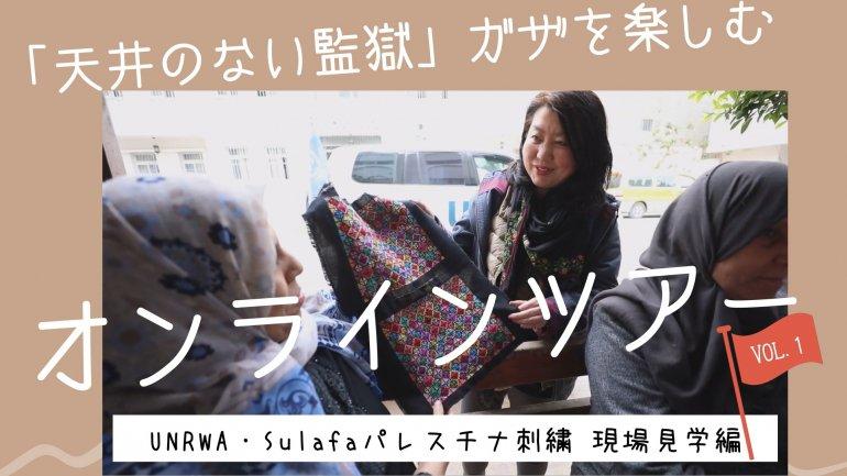 【プレ企画】UNRWA・Sulafaパレスチナ刺繍 現場見学編(1/23)