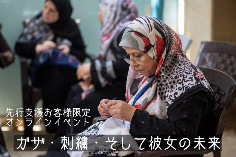 【先行支援お客様限定オンラインイベント】ガザ・刺繍・そして彼女の未来