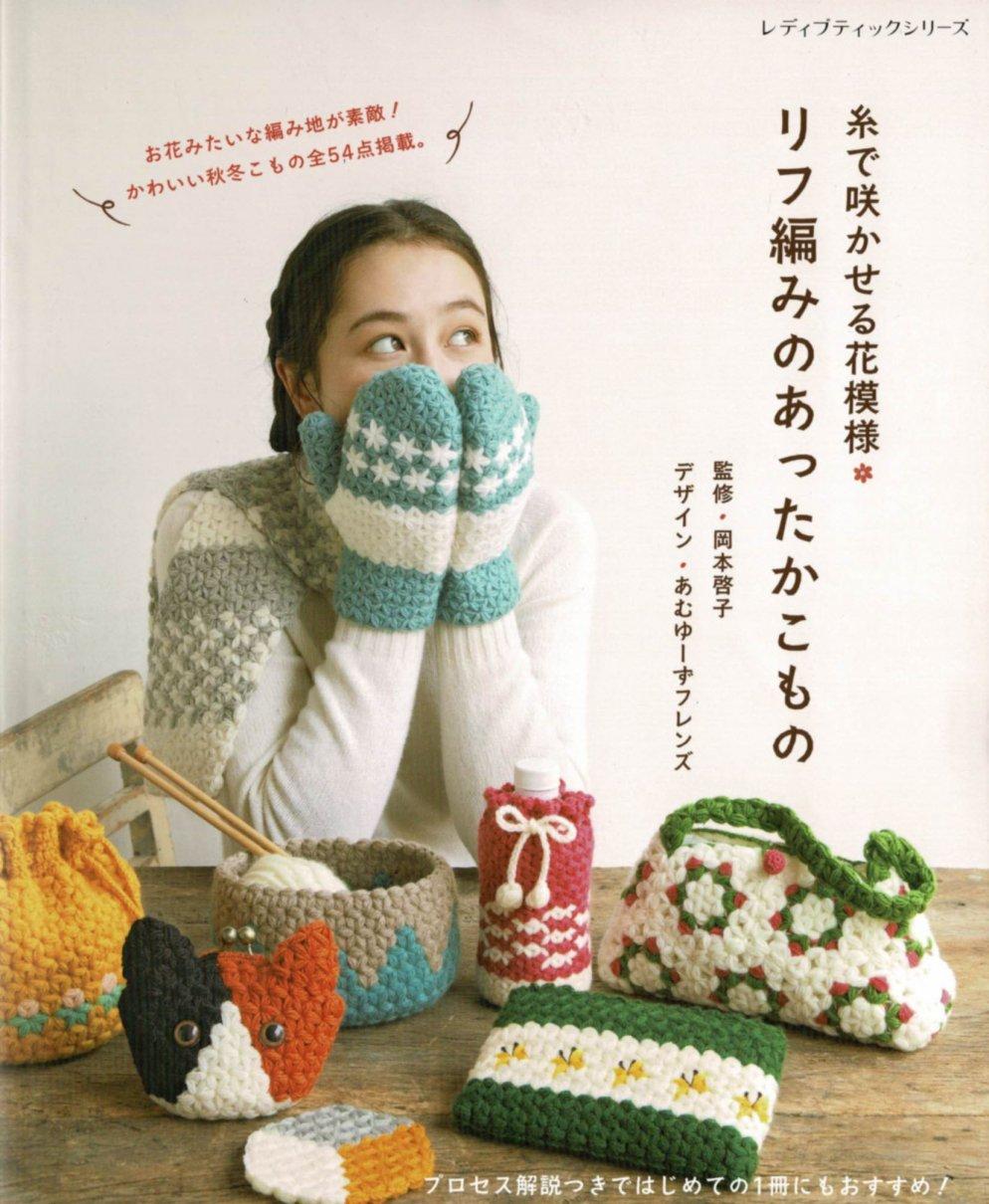 糸で咲かせる花模様 リフ編みのあったかこもの