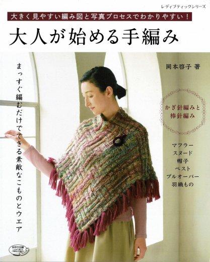 大人が始める手編み(本のみ注文。ネコポス配送料込)