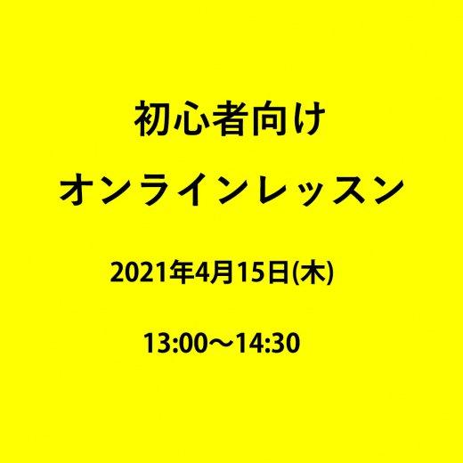 初心者オンラインレッスン(4月15日)