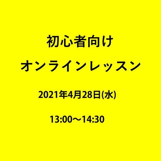 初心者オンラインレッスン(4月28日)