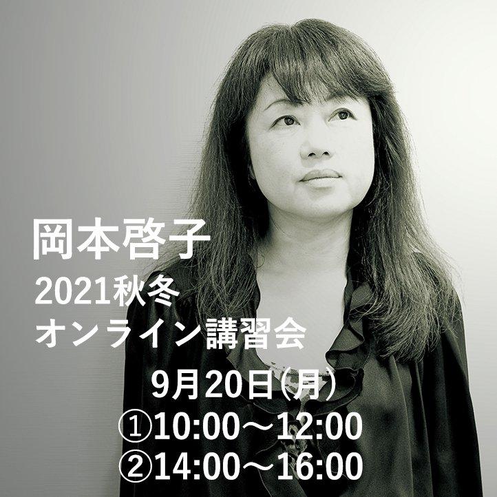 岡本啓子オンライン講習会(9月20日)