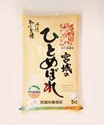 特別栽培米 宮城県登米産 ひとめぼれ