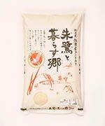 特別栽培米 朱鷺と暮らす郷米 新潟県佐渡産 コシヒカリ