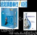 法定調書奉行i10 Bシステム+OMSS LLS