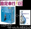 勘定奉行i10 Sシステム+OMSS LLS