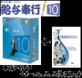 給与奉行i10 SPシステム+OMSS LLS