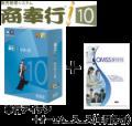 商奉行i10 Bシステム+OMSS LLS