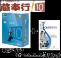 蔵奉行i10 Bシステム+OMSS LLS
