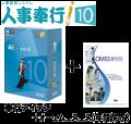 人事奉行i10 Bシステム+OMSS LLS