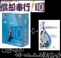 固定資産奉行i10 Bシステム+OMSS LLS