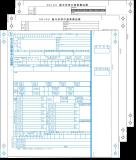 [PA133F]源泉徴収票R2年分(R3年1月提出)