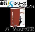 蔵奉行i8 Bシステムへバージョンアップ<保守加入中>