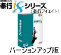 申告奉行i8[法人税・地方税編] Bシステムへバージョンアップ<保守加入中>