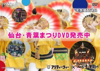 第30回仙台・青葉まつりDVDビデオ
