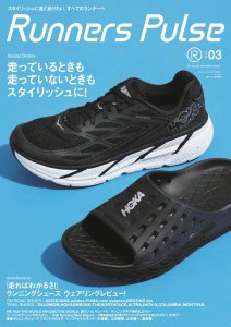 Runners Pulse Magazine Vol.03(2017年2月発売)<img class='new_mark_img2' src='https://img.shop-pro.jp/img/new/icons50.gif' style='border:none;display:inline;margin:0px;padding:0px;width:auto;' />