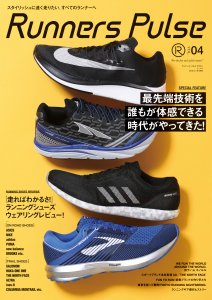 Runners Pulse Magazine Vol.04(2018年2月発売)