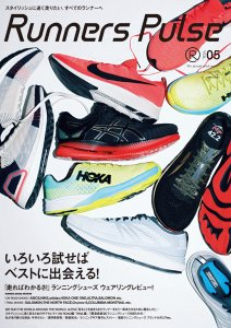Runners Pulse Magazine Vol.05(2019年2月発売)