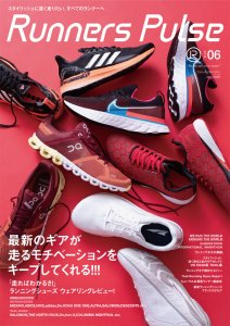Runners Pulse Magazine Vol.06(2020年2月発売)