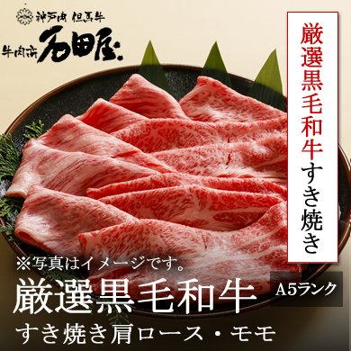 厳選黒毛和牛 すき焼き 肩ロース・モモ 500g(約3人前)
