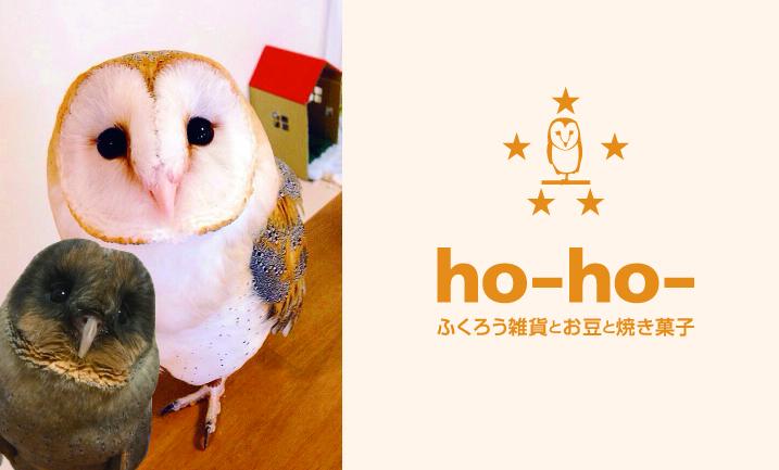 ho-ho- ふくろう雑貨とお豆と焼き菓子