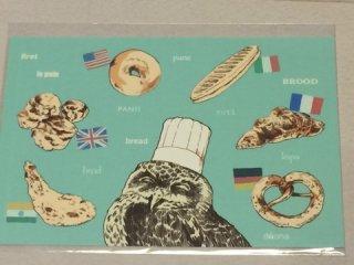 和鶴 ふくろうポストカード 世界のパン