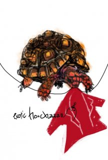 ショカ庫 ポストカード 赤ジャケ アカアシガメ