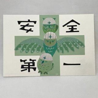 aya  yonezawa ポストカード 安全第一