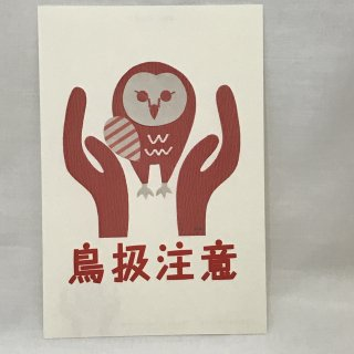 aya yonezawa ポストカード 鳥扱注意
