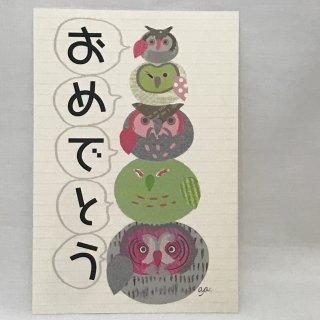 aya yonezawa ポストカード おめでとう
