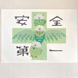 aya yonezawa A4ポスター 安全第一
