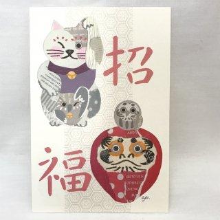 aya yonezawa ポストカード 招福