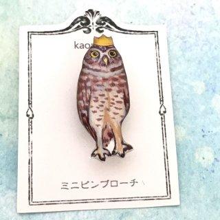 kaori-art ミニふくろうピンブローチ