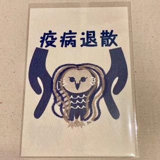 aya yonezawa 疫病退散 アマビエホー ポストカード