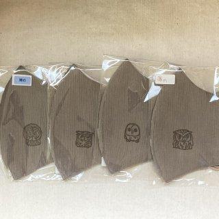 Ko-chan's 立体マスク フクロウスタンプ(カラフト、ワシミミ、メン、スピ)ブラウン