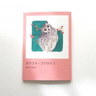 泉はるか ふくろうイラスト集「カラフル・フクロウ1」