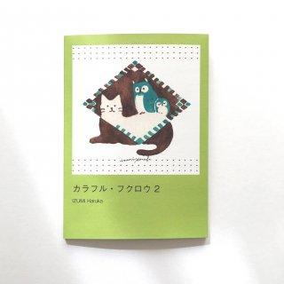 泉はるか ふくろうイラスト集「カラフル・フクロウ2」
