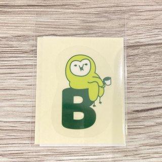 奥谷ファブリック イニシャルほーぶークリアステッカー(耐水)B