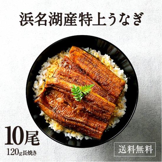 純浜名湖産特上うなぎ10尾(12人前)【送料無料】