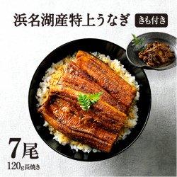 純浜名湖産特上うなぎ7尾・きも焼き(180g)付きセット(8人前)【送料無料】