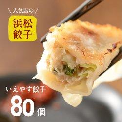 【人気店の浜松餃子】やさいたっぷり!いえやす餃子【80個】ご家庭用