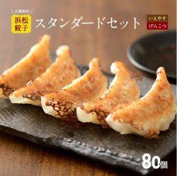 【行列店の浜松餃子】いえやす餃子とげんこつ餃子のスタンダードセット【80個】贈答用