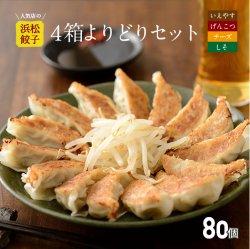 【行列店の浜松餃子】和風だし香る無添加絶品餃子4種よりどりセット【80個】贈答用