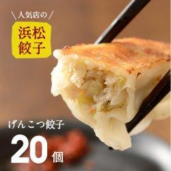 【人気店の浜松餃子】パンチのある肉感!げんこつ餃子【20個】ご家庭用